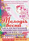 melodiya-n-350x496_-_kopiya.jpg