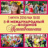 mezhdunarodnyy-fleshmob-zhenstvennosti22375_-_kopiya.jpg