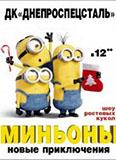 minony-novye-priklyucheniya_7955_1.jpg