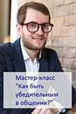 mk-kak-byt-ubeditelnym-v-obshchenii19368.jpg