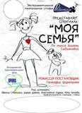 moya-semya_5875.jpg