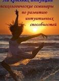 na-krylyakh-intuicii_1944.jpg
