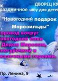 novogodniy-podarok-morozildy_8171.jpg