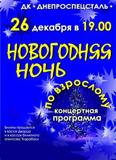 novogodnyaya-noch-po-vzroslomu_6750.jpg