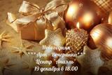 novogodnyaya-vecherinka.karta-mechty16630.jpg