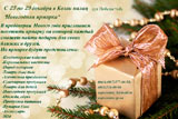 novogodnyaya_yarmarka1.jpg
