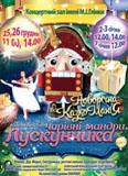 novortchna-kazkomantya_8013.jpg