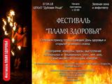 poster-fire-show_0_-_kopiya.jpg