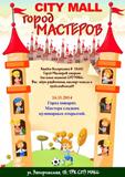 prazdnik-dlya-detey-v-tc-city-mall-16624.jpg