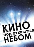 prazdnik-khoroshego-kinoy_7712.jpg