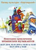 priklyucheniya-bremenskikh-muzykantov_8150.jpg