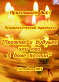 proshloe-i-buduschee-ili-kto-v-dome-khozyain_2208.jpg