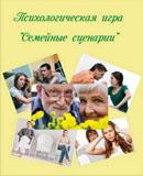 psihologicheskaya-igra-semeynye-scenarii19057.jpg