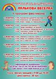 repertuarnaya-afishafestival_result.jpg
