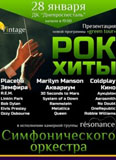 rok-khity-simfonicheskiy-orkestr_4886.jpg