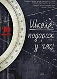 shkola-puteshestvie-vo-vremeni_7766.jpg