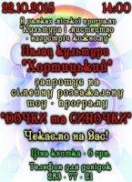 shou-programma-dochki-synochkiy_7905.jpg
