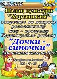 shou-programma-dochki-synochkiy_7905_-_kopiya.jpg