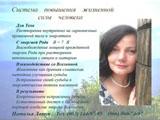 sistema-povysheniya-zhiznennoy-sily-cheloveka17063.jpg