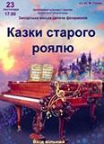 skazki-starogo-royalya_9115_-_kopiya.jpg