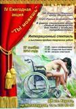 spektakl-lyudey-s-invalidnostyu16718.jpg