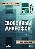 svobodnyy-mikrofon_3043.jpg