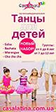 tancy-dlya-detey-novyy-nabor18817.jpg