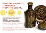 tochechnaya-rospis.jpg