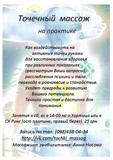 tochechnyy-massazh-na-praktike16117.jpg