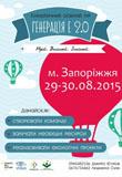 trening-dlya-ekologichnih-aktivistiv18914.jpg
