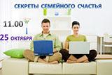 treningsekrety-semeynogo-schastya19611.jpg