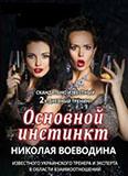 zhenskiy-master-klass-osnovnoy-instinkty_2885.jpg