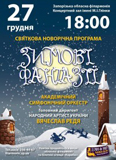 zimnyaya-fantaziya_6807.jpg