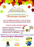 zolotaya-osen_9016_-_kopiya.jpg